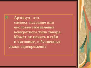 Артикул - это символ, название или числовое обозначение конкретного типа тов