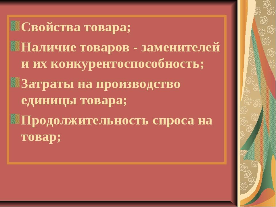 Свойства товара; Наличие товаров - заменителей и их конкурентоспособность; За...