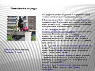 Памятники и награды Памятник Преданности,Тольятти,Россия В благодарность за