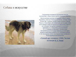 Собака в искусстве Сопровождая человека на протяжении многих тысячелетий, соб