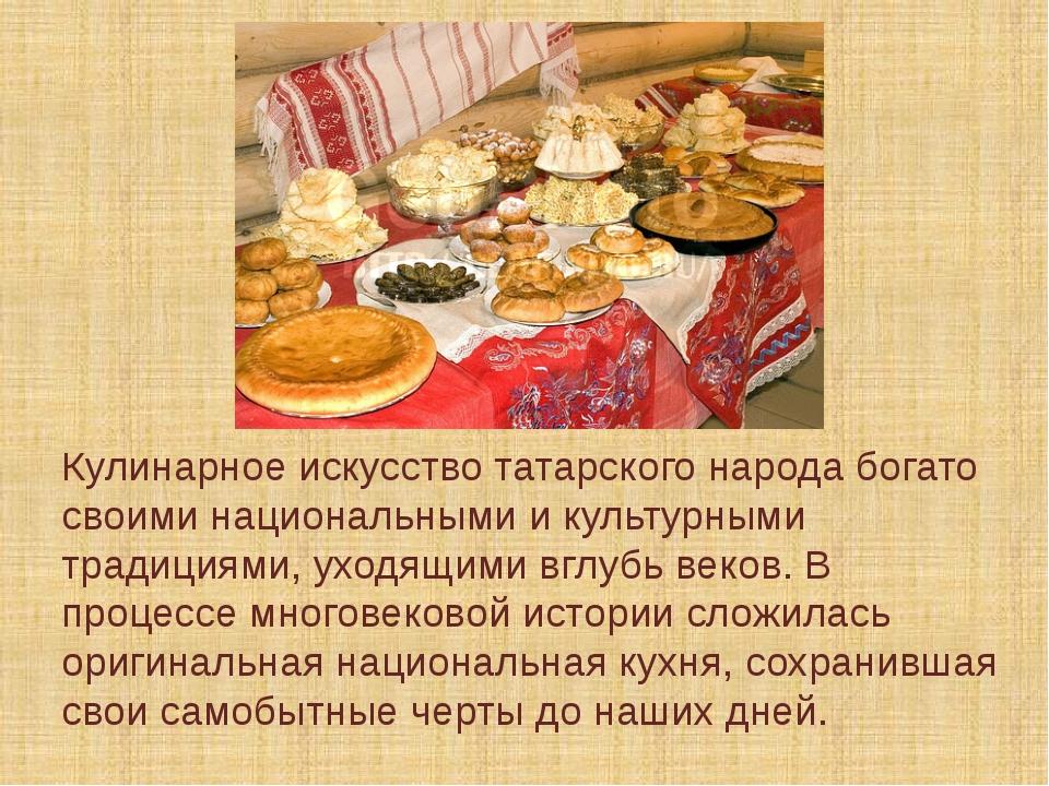 Кулинарное искусство татарского народа богато своими национальными и культурн...
