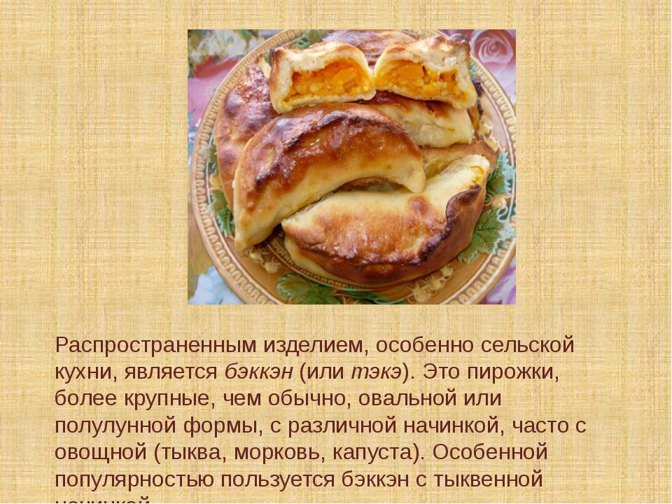 Распространенным изделием, особенно сельской кухни, является бэккэн (или тэкэ...