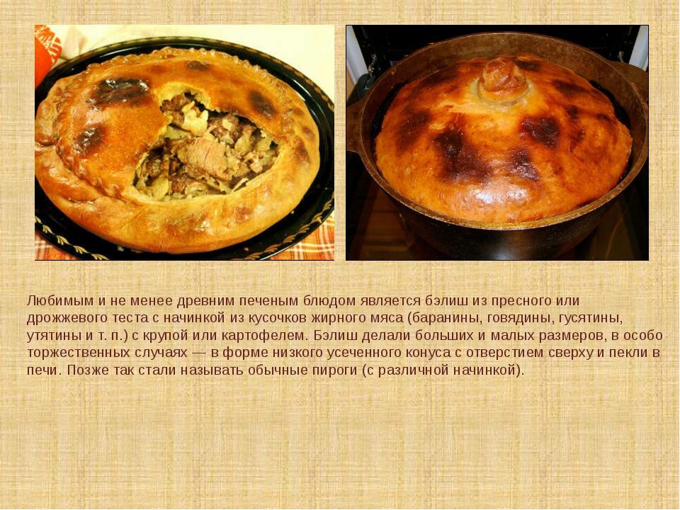 Любимым и не менее древним печеным блюдом является бэлиш из пресного или дрож...