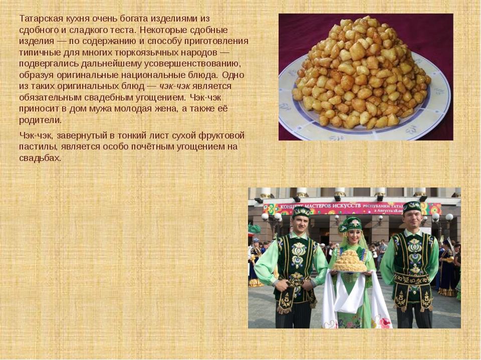 Татарская кухня очень богата изделиями из сдобного и сладкого теста. Некоторы...