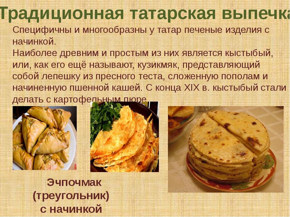 Традиционная татарская выпечка. Эчпочмак (треугольник) с начинкой из жирного...