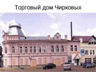 Торговый дом Чирковых