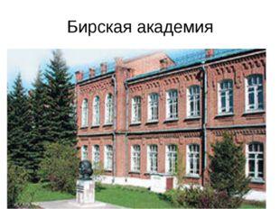 Бирская академия