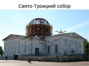 Свято-Троицкий собор