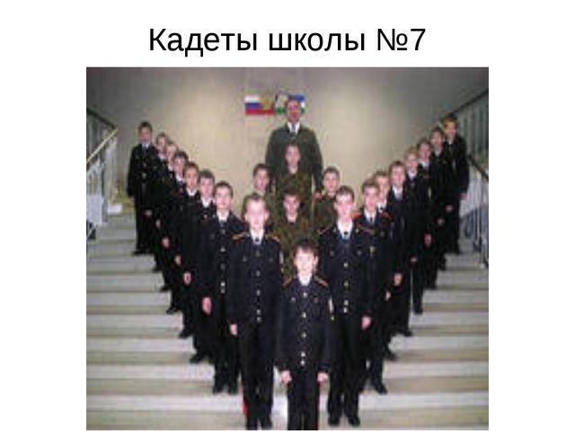 Кадеты школы №7