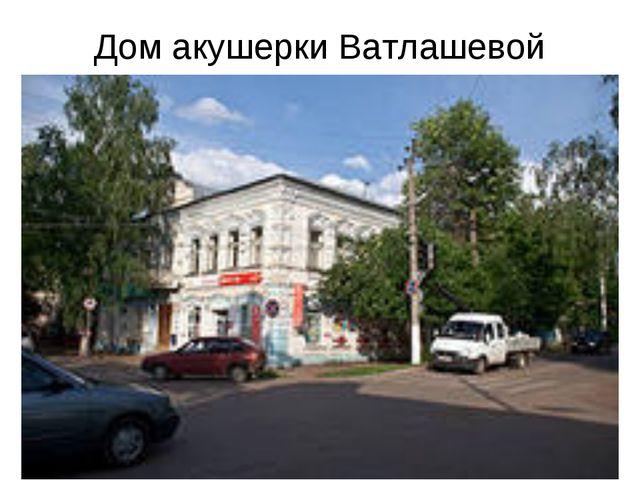 Дом акушерки Ватлашевой