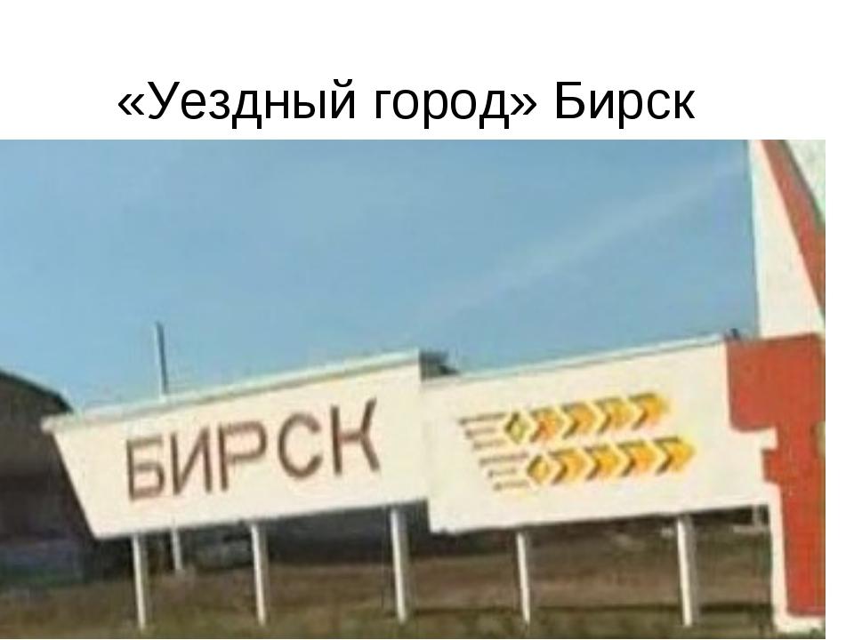 «Уездный город» Бирск