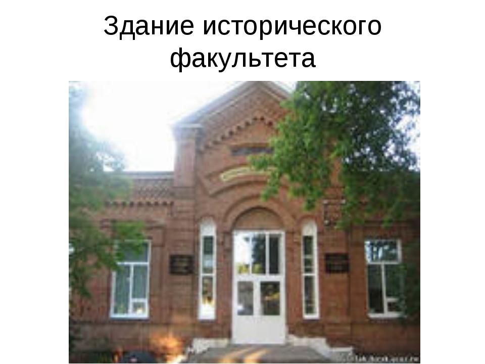 Здание исторического факультета