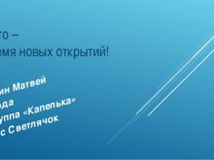 Лето – время новых открытий! Зимин Матвей 3 года Группа «Капелька» д/с Светля