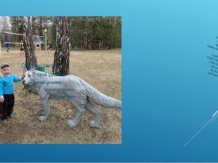 Этот злой и серый хищник По лесам упорно рыщет. Он охотник знаменитый, Тольк
