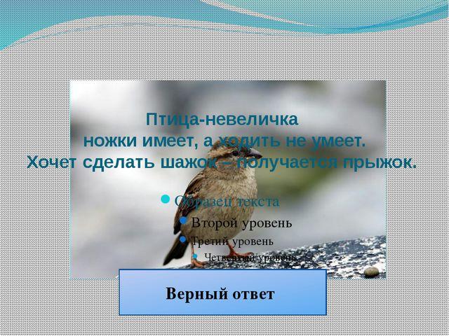 Воробей Птица-невеличка ножки имеет, а ходить не умеет. Хочет сделать шажок –...