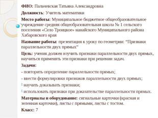 ФИО: Пальчевская Татьяна Александровна Должность: Учитель математики Место ра