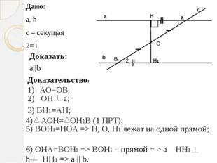 Дано: а, b с – секущая ے1=ے2 Доказать: a||b а b c 1 2 Доказательство: АО=ОВ;