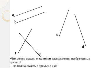 а b f e c d Что можно сказать о взаимном расположении изображенных прямых? -