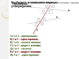 А) ے1 и ے 3 – вертикальные; Б) ے 5 и ے1 – односторонние; В) ے 7 и ے 6 – соот