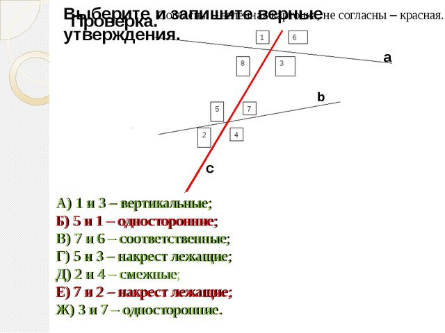 А) ے1 и ے 3 – вертикальные; Б) ے 5 и ے1 – односторонние; В) ے 7 и ے 6 – соот...
