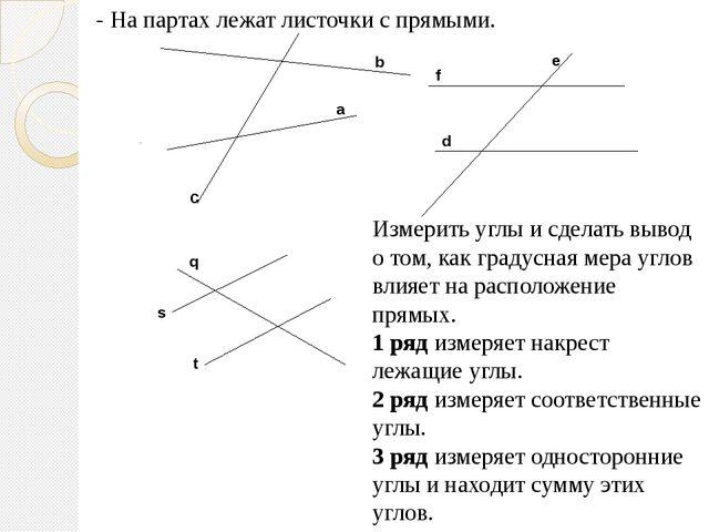Измерить углы и сделать вывод о том, как градусная мера углов влияет на расп...