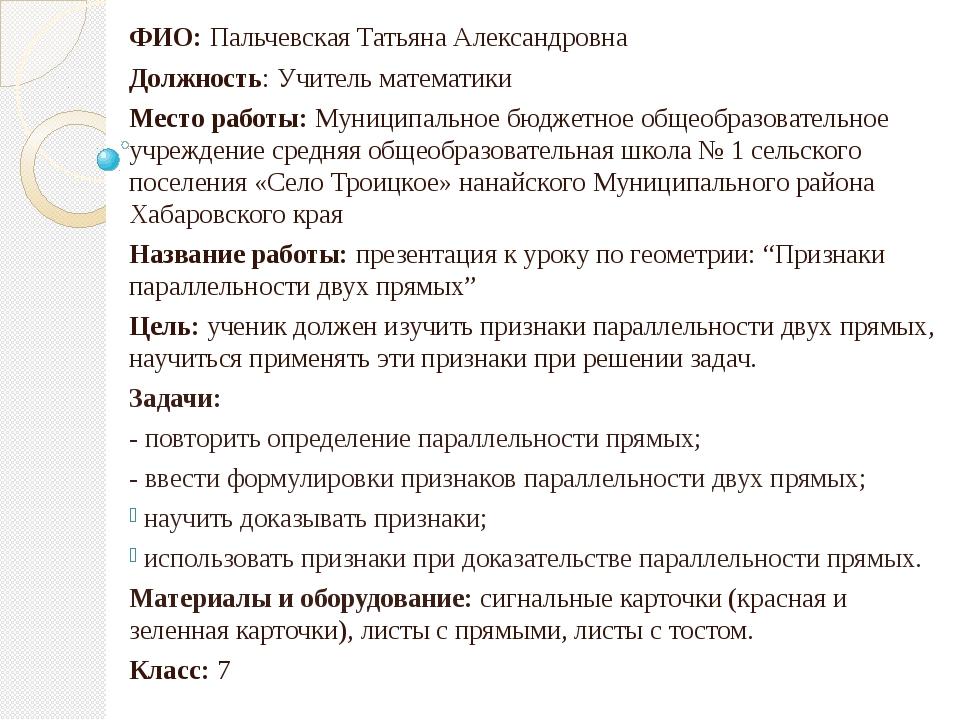 ФИО: Пальчевская Татьяна Александровна Должность: Учитель математики Место ра...