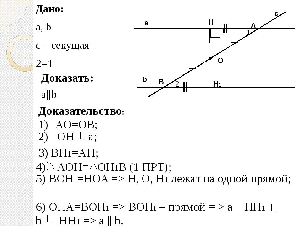 Дано: а, b с – секущая ے1=ے2 Доказать: a||b а b c 1 2 Доказательство: АО=ОВ;...
