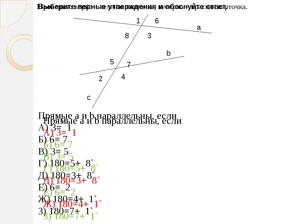 Прямые а и b параллельны, если А) ے1 = ے 3 Б) ے 7 = ے 6 В) ے 5 = ے 3 Г) ے 8...