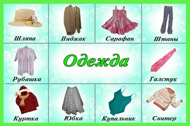 G:\ЛОГОПЕД\Лексические темы\одежда ткани\s82676459.jpg