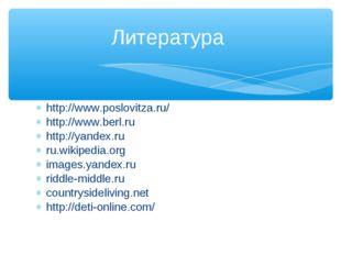 http://www.poslovitza.ru/ http://www.poslovitza.ru/ http://www.berl.ru htt