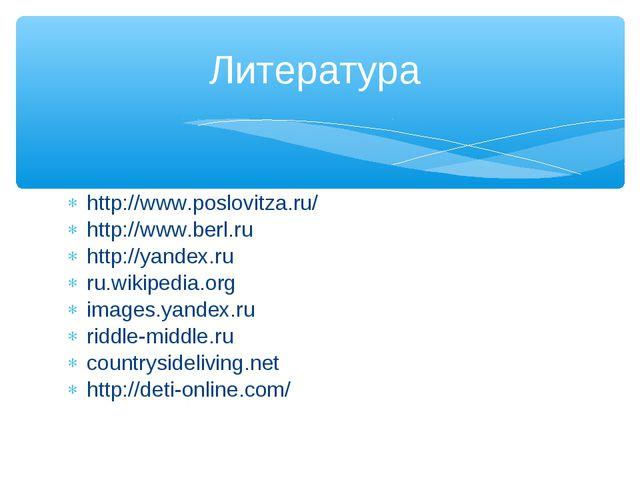 http://www.poslovitza.ru/ http://www.poslovitza.ru/ http://www.berl.ru htt...