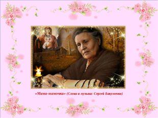 «Мама-мамочка» (Слова и музыка: Сергей Бакуменко)