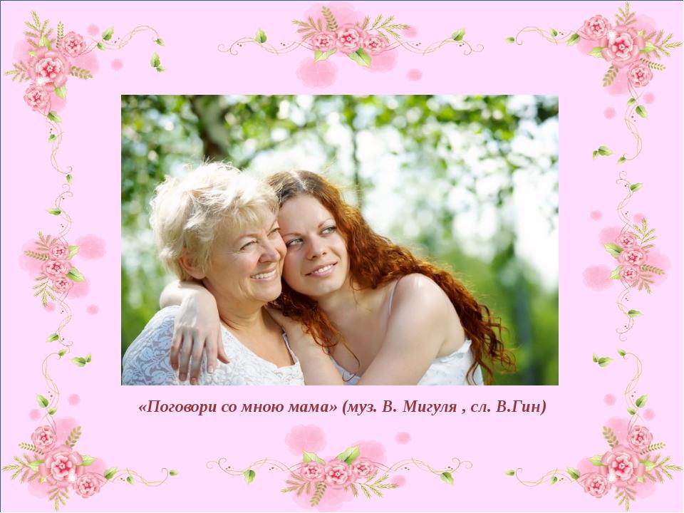 Поговори со мною мама открытки, лет знакомства