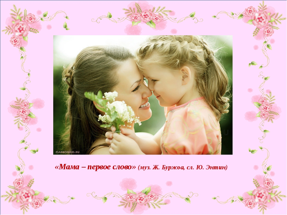 «Мама – первое слово» (муз. Ж. Буржоа, сл. Ю. Энтин)