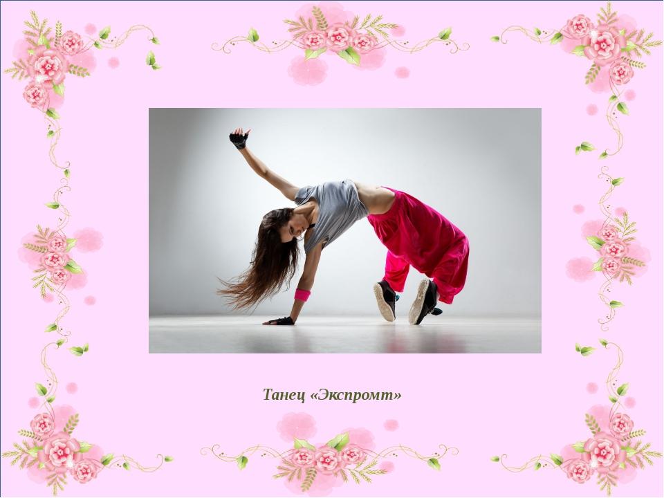 Танец «Экспромт»