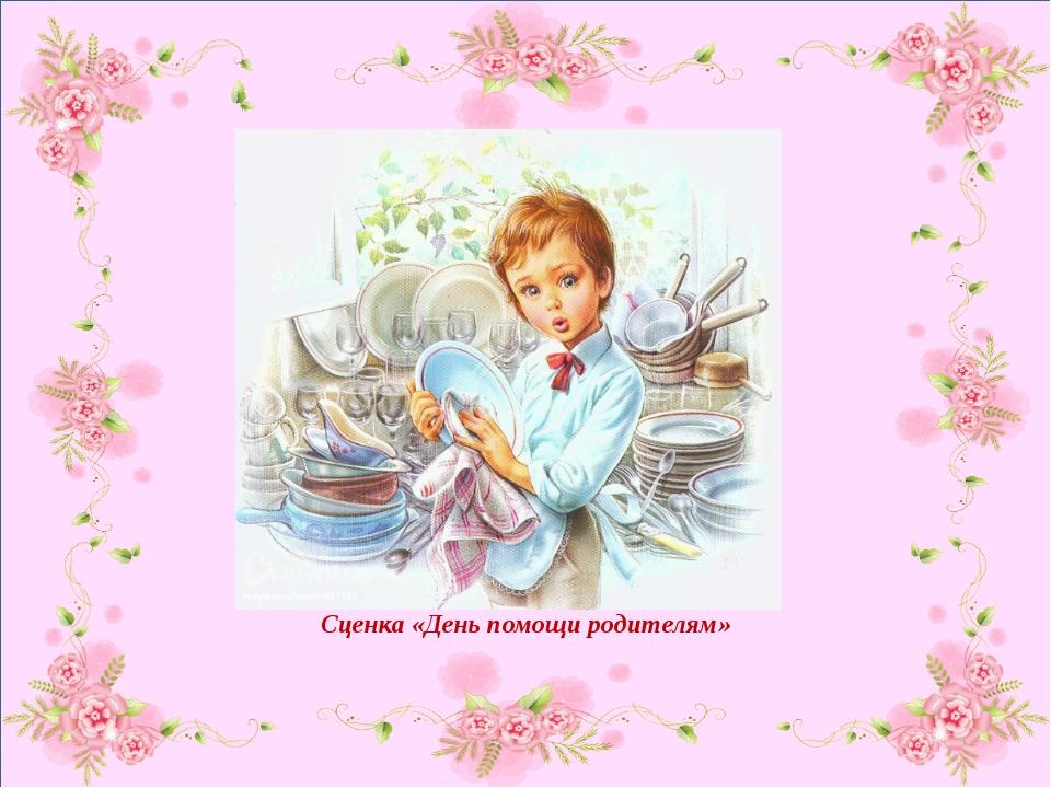 Сценка «День помощи родителям»
