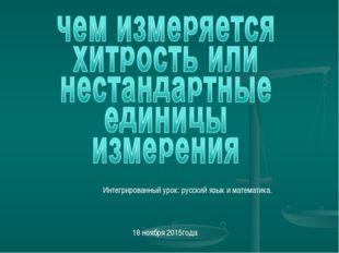 Интегрированный урок: русский язык и математика. 18 ноября 2015года