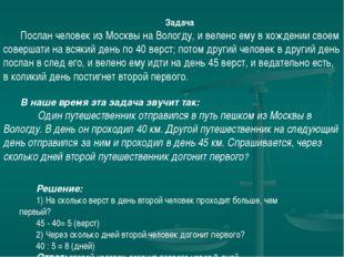Задача Послан человек из Москвы на Вологду, и велено ему в хождении своем сов