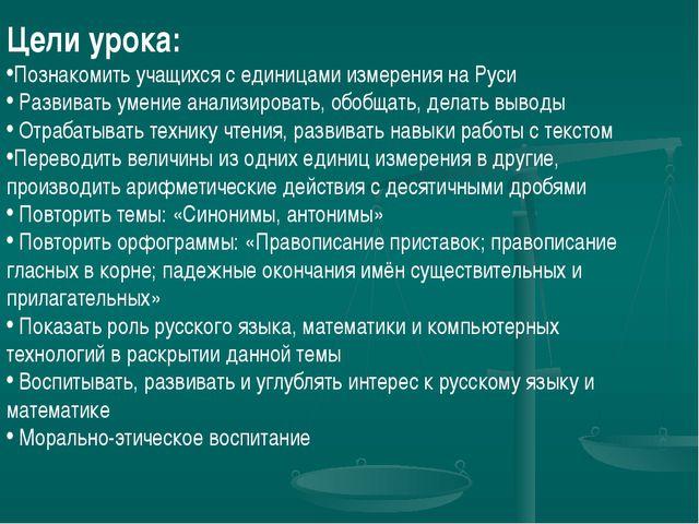 Цели урока: Познакомить учащихся с единицами измерения на Руси Развивать умен...