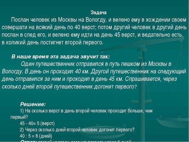 Задача Послан человек из Москвы на Вологду, и велено ему в хождении своем сов...