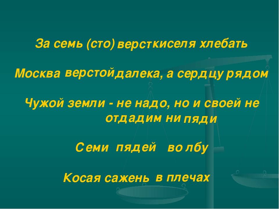 За семь (сто) киселя хлебать Москва далека, а сердцу рядом Чужой земли - не н...
