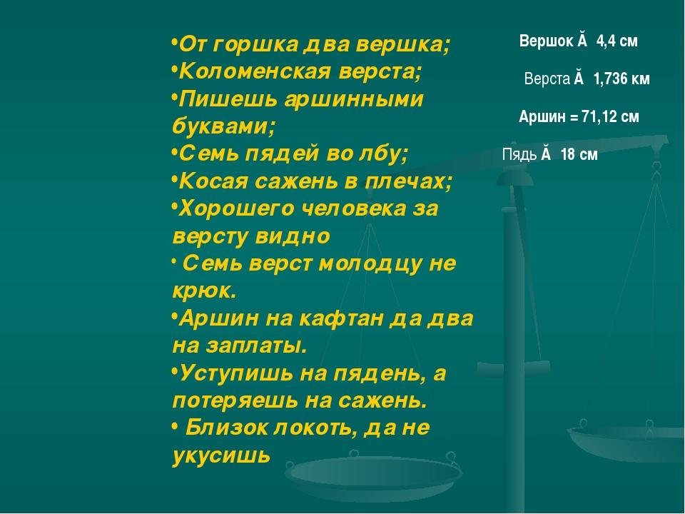 От горшка два вершка; Коломенская верста; Пишешь аршинными буквами; Семь пяде...