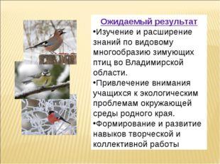 Ожидаемый результат Изучение и расширение знаний по видовому многообразию зим