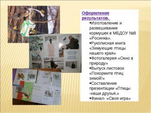 Оформление результатов. Изготовление и развешивание кормушек в МБДОУ №8 «Роси