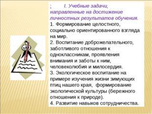 : I. Учебные задачи, направленные на достижение личностных результатов обучен