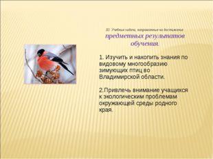 III. Учебные задачи, направленные на достижение предметных результатов обучен
