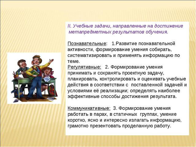 II. Учебные задачи, направленные на достижение метапредметных результатов обу...