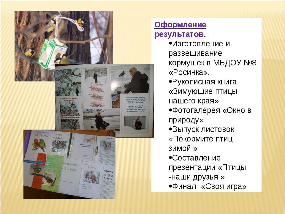 Оформление результатов. Изготовление и развешивание кормушек в МБДОУ №8 «Роси...