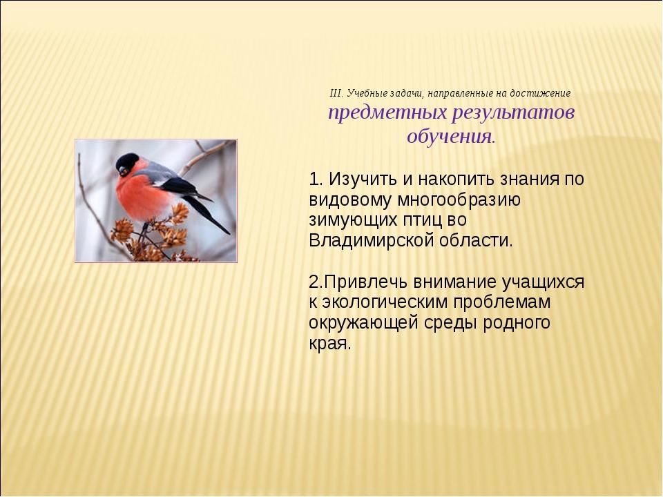 III. Учебные задачи, направленные на достижение предметных результатов обучен...