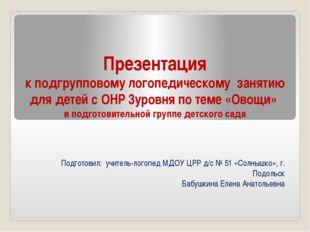 Презентация к подгрупповому логопедическому занятию для детей с ОНР 3уровня п
